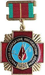 medalla otorgada a los liquidadores